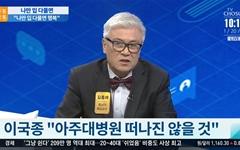 """이국종 교수 문제도 """"문재인 케어 때문""""이라는 TV조선"""
