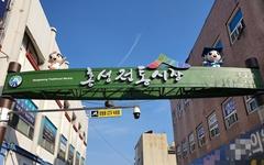 [홍성] 설날 앞둔 전통시장·대형마트 '북적'