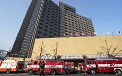 장충동 호텔서 불로 600여명 대피, 설 연휴 잇달아 화재