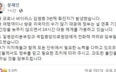 """문 대통령 """"신종코로나, 24시간 대응...과도한 불안 갖지 말길"""""""