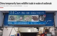 '신종 코로나' 사태 중국, 야생동물 거래 전면 금지