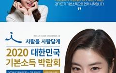 열흘 앞으로 다가온 '2020 대한민국 기본소득 박람회'