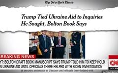 백악관 발등찍은 '볼턴 회고록', 트럼프 탄핵정국 뒤흔들까