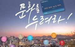 9만원권 '문화누리카드' 발급... 기초생활수급자 등에 지원