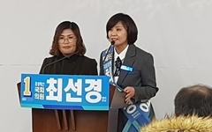 최선경 예비후보 후원회장은 세월호 유가족 임영애씨