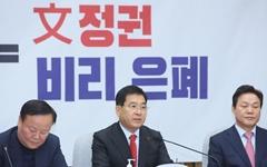 """원종건 데이트폭력 의혹에, 한국당 """"가히 더불어미투당"""" 조롱"""