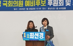 """'홍성예산' 출사표 최선경 """"현장정치-다양성으로 승부"""""""