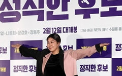 [오마이포토] '정직한 후보' 라미란, 정직한 코미디 본능