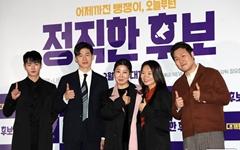 [오마이포토] '정직한 후보'가 최고!