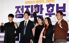 [오마이포토] '정직한 후보' 뻥쟁이 싫어!