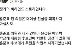 """한국당 김정권 전 의원 """"홍준표는 진실 왜곡말라"""""""