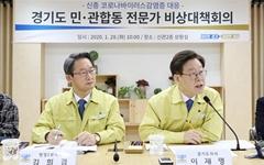"""이재명 """"가용자원 총동원, '신종 코로나' 확산 방지"""""""