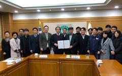 경상대-비정규직교수노조 '단체협상안 체결' 마무리