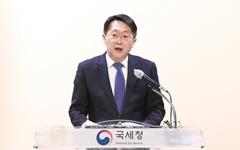 """국세청장 """"부동산 불로소득 끝까지 추적 과세하겠다"""""""