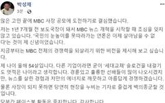 """박성제 보도국장 """"MBC 사장직 공모에 도전"""""""