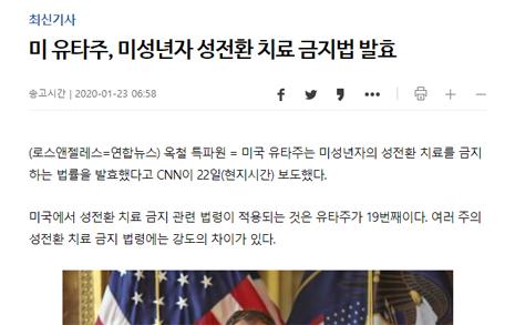 """연합뉴스 """"미 유타주 성전환 치료 금지법"""" 오보"""