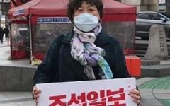 창간 100주년 조선-동아 앞에서 1인 시위 이어져