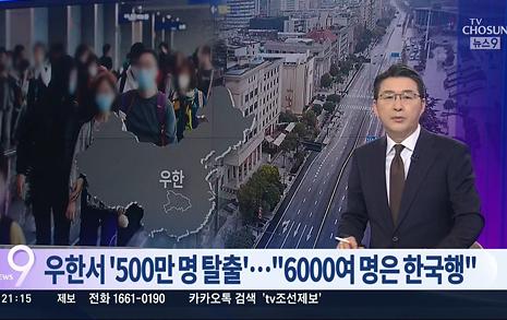 전염병 불안감 '부추기는' 언론