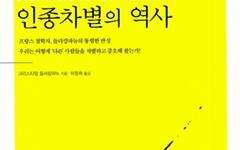 '신종 코로나' 인종 차별 논란... 지금 읽어야 할 책