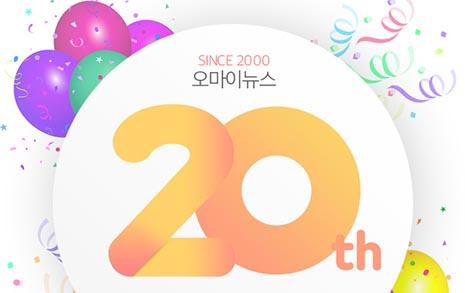 오마이뉴스, '신종 코로나'로 창간 20주년 기념식 취소