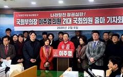 """'6선 도전' 이주영 국회 부의장 """"자유우파 대통합"""""""
