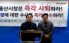 """김기현 """"청와대 하명수사, 문재인 대통령 수사해야"""""""