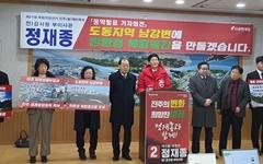 """'진주을' 정재종 후보 """"도동 남강변에 '친환경 복합공간' 조성"""""""
