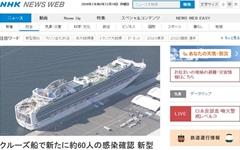 일본 크루즈선 '신종 코로나' 60명 추가 확진... 총 130명 감염