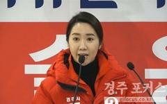 """[경주] 한국당 함슬옹 """"중도사퇴 권유 받아"""" 폭로 파장"""