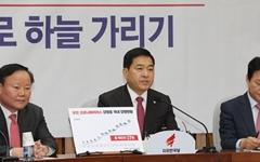 """""""비례대표 전략공천 금지 결정 회의록 내놔라"""" 한국당의 선관위 압박"""