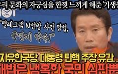 """[영상] 이인영 """"자유한국당, 문재인 대통령 탄핵 주장 유감... 해법은 냉혹한 국민의 심판뿐!"""""""