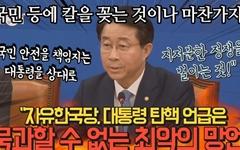 """[영상] 조정식 """"자유한국당의 대통령 탄핵 언급은 묵과할 수 없는 최악의 망언"""""""