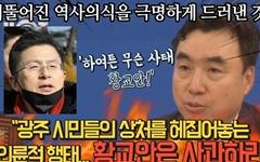 """[영상] 윤관석  """"광주 시민들의 상처를 헤집어놓는 반인륜적 행태... 황교안은 사과하라!"""""""