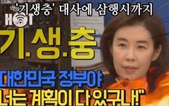 """[영상] 박경미 '기생충' 대사에 삼행시까지... """"대한민국 정부야 너는 계획이 다 있구나!"""""""