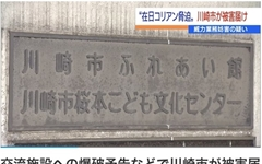 """일본 가와사키 공립학교에 """"건물 폭파"""" 협박문 배달"""