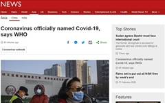 중국 '신종 코로나' 사망 1100명 넘어... 새 이름은 'COVID-19'