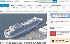 일본 크루즈선 '신종 코로나' 39명 또 확진... 검역관도 감염