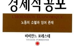 '자본론' 이후 가장 많이 팔린 경제학서