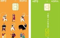 '인천e음' 닮은꼴, '부평e음' 전자상품권 3월 2일 발행