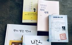 2020년 상반기 꼬마평화도서관 선정 평화 책