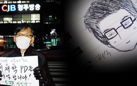 죽음 택한 피디의 별명은 '라꾸라꾸'... 명절엔 5만원 봉투 '달랑'