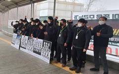 첫 파업 들어간 용인경전철... '열차는 정상운행'