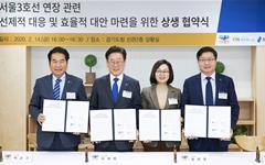 이재명·염태영·백군기·은수미, 지하철 3호선 연장 공동대응