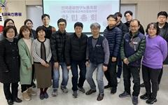 """대전평생교육진흥원 노조 창립 """"민주적 조직문화 만들 것"""""""