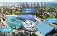 인천 '스타트업·벤처폴리스, 품' 올해 11월에 문 연다