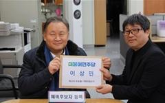 이상민 의원 예비후보 등록, 본격 선거운동 시작