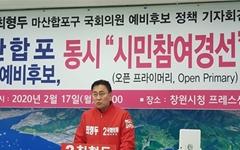 """최형두 예비후보 """"여야 공동 경선여론조사"""" 제안"""