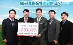 재창원고성청년회, 이웃돕기성금 200만원 기탁