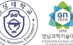 """""""경상대-경남과기대, 통합대학 교명 골라주세요"""""""