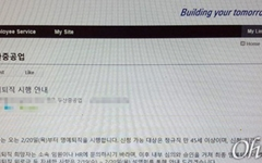 """두산중공업, 대규모 명예퇴직 시행... 노조 """"저지 투쟁"""""""